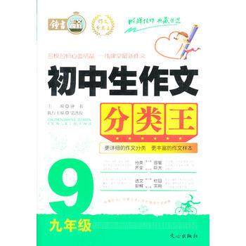 【二手旧书9成新】初中生作文分类王 9年级 梁洪俊