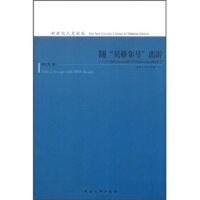 """【二手旧书9成新】随""""贝格尔号""""出游:论动作(action)和话语(discourse)的关系敬文东河南大学出版社97"""
