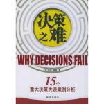 【正版当天发】决策之难--15个重大决策失误案例分析 [美]纳特,刘寅龙等 9787501164387 新华出版社