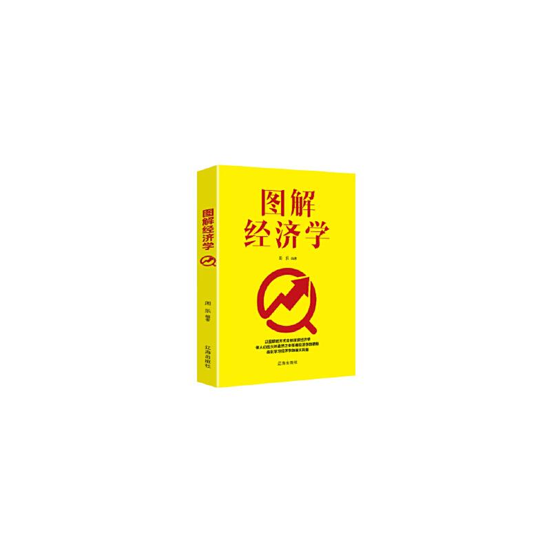 【正版直发】图解经济学 周乐 9787545152159 辽海出版社