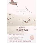 【新书店正版】心灵探险:赛斯修(美)阿什利华夏出版社9787508072739
