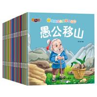 全套30本儿童故事书0-3-6岁宝宝睡前故事成长早教启蒙阅读绘本亲子共读婴幼儿童话读物书籍彩图注音版有声伴读中国寓言神