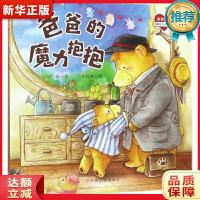 满满的爱-爸爸的魔力抱抱 方锐 江西高校出版社9787549368181『新华书店 品质保障』