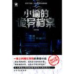 小偷的诡异档案(流传于校园、Office的诡事体验)花布北方文艺出版社9787531726210