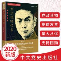 隐蔽战线春秋书系・回忆录卷:郭汝瑰回忆录 中共党史出版社