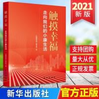 触摸幸福,走向我们的小康生活(全彩图文书)2021新版 新华出版社
