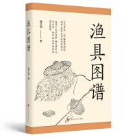 正版现货 9787569928860 渔具图谱 北京时代华文书局