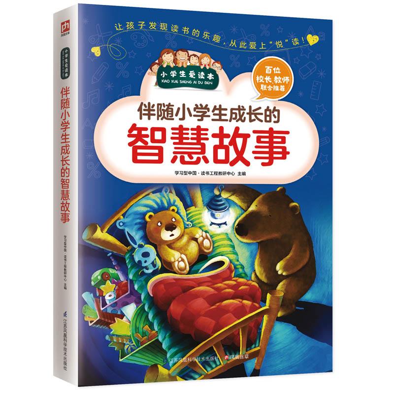 """伴随小学生成长的智慧故事让孩子发现读书的乐趣,从此爱上""""悦""""读!"""