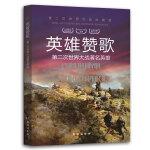 第二次世界大战纵横录:英雄赞歌·第二次世界大战著名英雄(彩图版)