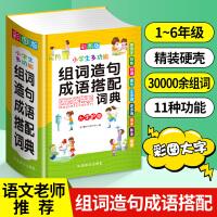 小学生多功能组词造句成语搭配词典(彩图版32开)