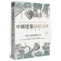 【预订】中��建�B�D解�~典 中国古建筑细节样式分解 传统建筑工艺图谱 王其�x