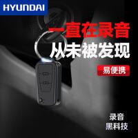现代车钥匙录音笔超长专业高清微型远距离取证器迷你机防隐形