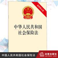 中华人民共和国社会保险法(*修正版)
