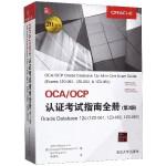 OCA\OCP认证考试指南全册(Oracle Database12c1Z0-061\1Z0-062\
