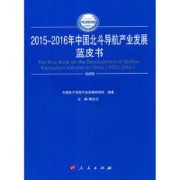 2015-2016年中国北斗导航产业发展蓝皮书 樊会文 人民出版社 9787010165271
