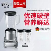 Braun/博朗 JB7192 破壁料理机小型家用多功能全自动静音破壁机小型家用多功能全自动静音