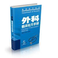 外科临床处方手册(第5版)