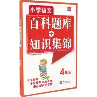 小学语文百科题库+知识集锦四年级 4年级同步拓展阅读辅导书