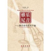 雅乐尼音 张鸣雨 长春出版社 9787544518468