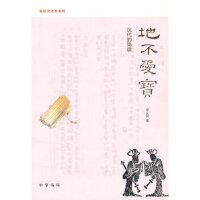 地不爱宝:汉代的简牍--秦汉史论著系列邢义田中华书局9787101076769