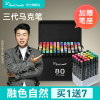 马克笔套装touch mark正品 手绘 设计三代马克笔动漫60色80色绘画油性笔绘画用画笔绘画彩笔学生动漫手绘