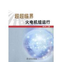 超超临界火电机组运行 吴少伟 9787512333314 中国电力出版社