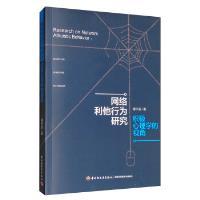 网络利他行为研究:积极心理学的视角 蒋怀滨著 中国轻工业出版社