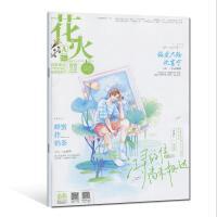 【2021年5月上】花火杂志2021年5月上 5A 江寻的信尚未抵达 蜂蜜拌奶茶 青春文学期刊杂志订阅