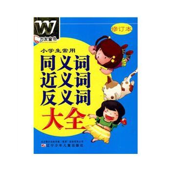 《万友童书--小学生常用同义词近义词反义词大