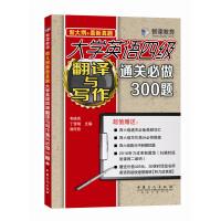 新大纲新真题 大学英语四级翻译与写作通关必做300题