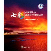 七彩---中国第七次北极科学考察纪实