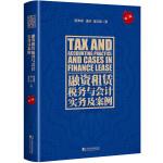 融资租赁税务与会计实务及案例(第二版)