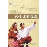 图说莎士比亚戏剧 (法)邓顿-唐纳 (巴西)赖丁 刘昊 外语教学与研究出版社