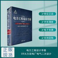 电力工程设计手册 09 火力发电厂电气二次设计