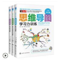 思维导图全彩少儿版全套三3册小学生儿童逻辑思考学习力记忆力专注力训练入门手册 东尼博赞思维导图系列书籍 送给孩子的一份