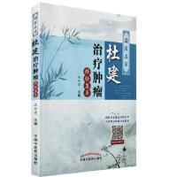 杜建治疗肿瘤经验集萃沈双宏 中国中医药出版社 9787513247269