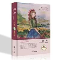 苔丝(精装)中文版书籍正版包邮全本原版原著初高中生成人版青少年版畅销小说世界经典文学名著