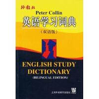 英语学习词典(双语版) [英] 科林(Collin PeterH.) 上海外语教育出版社 9787810805438
