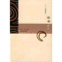 尚书译注――十三经译注李民、王健撰9787532537655上海古籍出版社