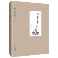 正版全新 缘缘堂随笔(精装版)