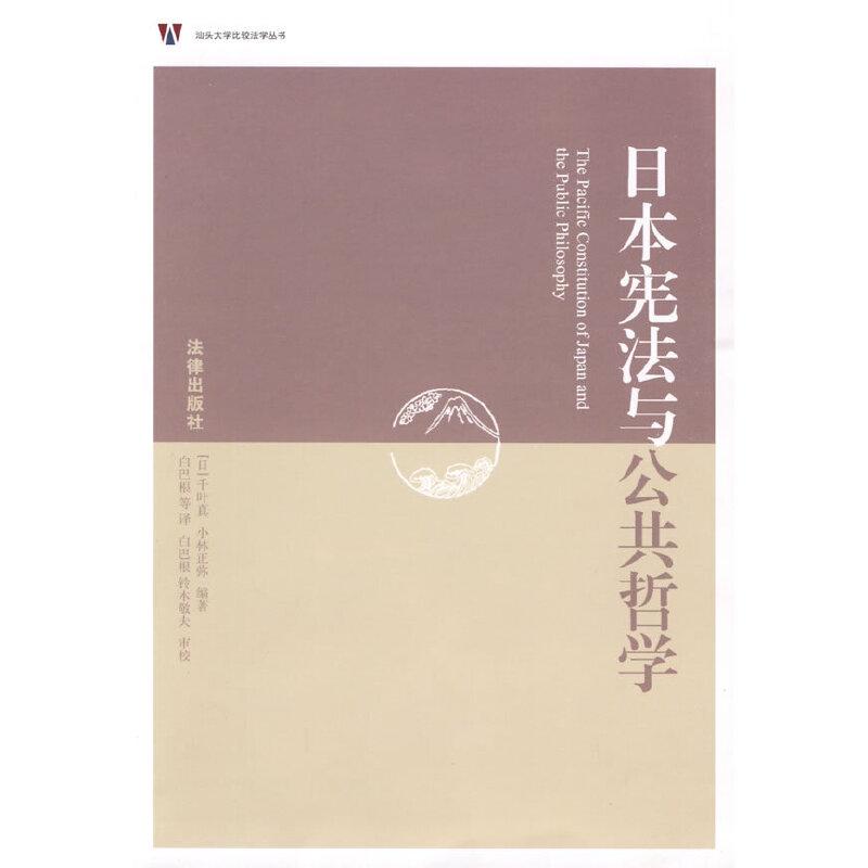 日本宪法与公共哲学