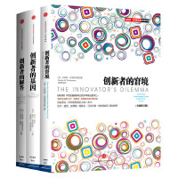 创新者系列(套装共3册)
