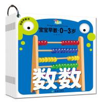 宝宝早教0~3岁-安全标志、国旗、识车、识字、拼音、字母、比较、自然、生活用品、数数