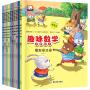 趣味数学启蒙绘本全套10册儿童图书2-3-4-5-6周岁幼儿亲子早教故事书 宝宝阶梯数字启蒙 幼儿园大班益智游戏数学来了数学启蒙绘本