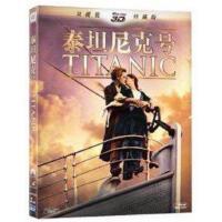 正版现货包发票 电影蓝光 泰坦尼克号 3D 正版蓝光DVD 双碟装 2BD50 珍藏版