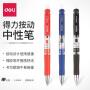 得力中性笔学生用按动签字笔墨蓝黑笔水笔碳素笔芯0.5mm黑色考试专用按动式水性红笔圆珠学生文具办公用品