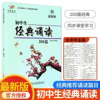 初中生经典诵读200篇初中通用2021新版初一初二初三语文2021版
