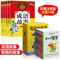 笨狼的故事 中华中国成语故事大全注音版全套14册小学生一年级课外阅读书籍必读二三四年级五儿童故事书 6-7-10-12