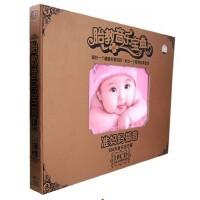 胎教音乐宝典-准妈妈福音 精装10CD 孕妇 孕妈妈