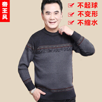 中年父毛衣秋加厚打底针织衫爸爸装中老年人男圆领套头羊毛衫